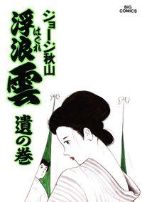 浮浪雲(はぐれぐも)(42)