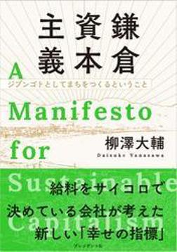 鎌倉資本主義――ジブンゴトとしてまちをつくるということ-電子書籍
