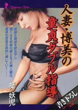 人妻・博美の童貞ダブル指導-電子書籍