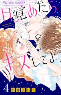 目覚めたらキスしてよ【マイクロ】(4)