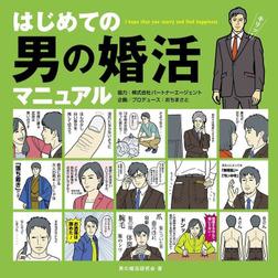 はじめての男の婚活マニュアル-電子書籍