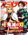 アニメディア2020年12月号