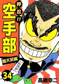 押忍!!空手部 34-電子書籍