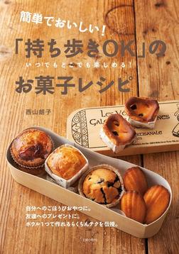 簡単でおいしい!「持ち歩きOK」のお菓子レシピ-電子書籍