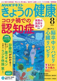 NHK きょうの健康 2021年8月号