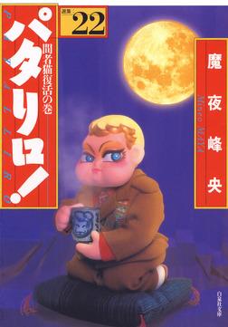 パタリロ! 22巻-電子書籍