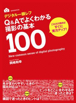 デジタル一眼レフQ&Aでよくわかる撮影の基本100-電子書籍