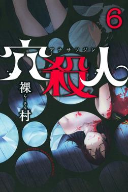 穴殺人(6)-電子書籍