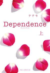 Dependence<上>