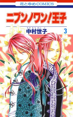 ニブンノワン!王子 3巻-電子書籍