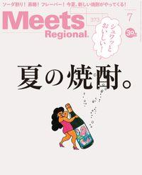 Meets Regional 2019年7月号・電子版