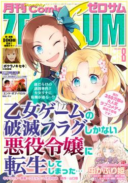 Comic ZERO-SUM (コミック ゼロサム) 2020年8月号[雑誌]-電子書籍