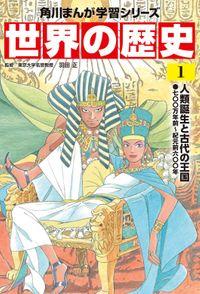 世界の歴史(角川まんが学習シリーズ)