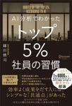 トップ5%の人の習慣