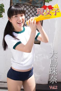 大島珠奈 現女子 Vol.2-電子書籍