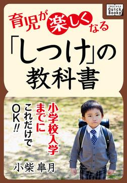 小学校入学までに、これだけでOK! 育児が楽しくなる「しつけ」の教科書-電子書籍