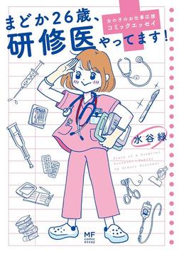 まどか26歳、研修医やってます! 女の子のお仕事応援コミックエッセイ-電子書籍