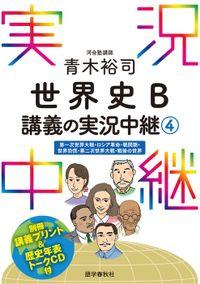 [音声DL付]青木裕司世界史B講義の実況中継(4)