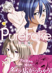 PureFake(合本版)