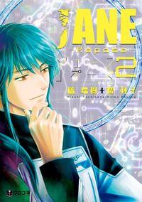JANE -Repose 2-