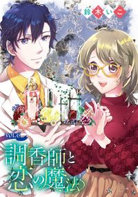 調香師と恋の魔法(話売り) #6