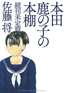 本田鹿の子の本棚 続刊未定篇-電子書籍