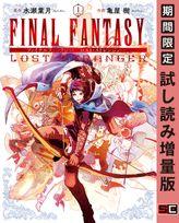 FINAL FANTASY LOST STRANGER 1巻【期間限定 試し読み増量版】