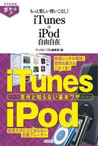 すぐわかるポケット! もっと楽しい使いこなし! iTunes+iPod自由自在