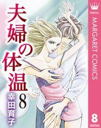 夫婦の体温 8