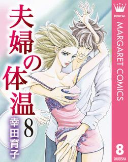 夫婦の体温 8-電子書籍