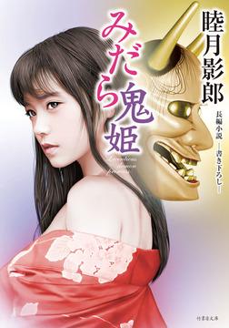みだら鬼姫-電子書籍