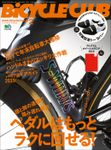 BiCYCLE CLUB 2019年2月号 No.406