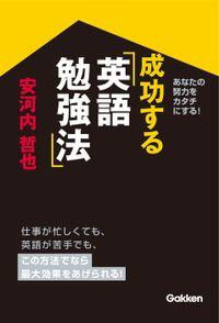 成功する英語勉強法 あなたの努力をカタチにする!