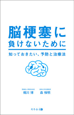 脳梗塞に負けないために 知っておきたい、予防と治療法-電子書籍