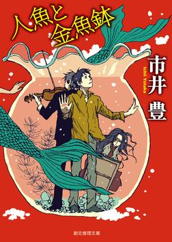 人魚と金魚鉢-電子書籍