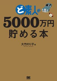 ど素人が5000万円貯める本