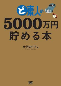 ど素人が5000万円貯める本-電子書籍