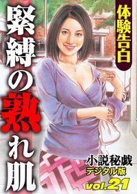 【体験告白】緊縛の熟れ肌 ~『小説秘戯』デジタル版 vol.21~