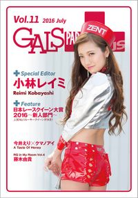 GALS PARADISE plus Vol.11 2016 July