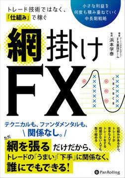 トレード技術ではなく、仕組みで稼ぐ 網掛けFX ──小さな利益を何度も積み重ねていく中長期戦略-電子書籍
