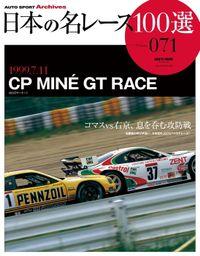 日本の名レース100選 Vol.071