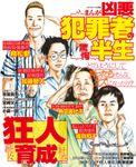 コアコミックス(コアマガジン)