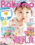 Baby-mo 2020-21年冬春号