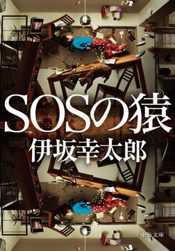 SOSの猿-電子書籍