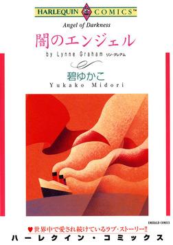 闇のエンジェル-電子書籍