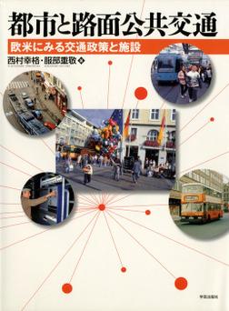 都市と路面公共交通 : 欧米にみる交通政策と施設-電子書籍