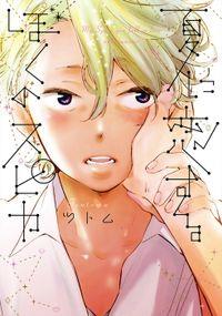 夏に恋するぼくのスピカ【新装版】