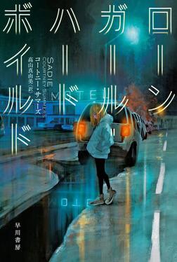 ローンガール・ハードボイルド-電子書籍