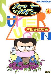 スーパーヅガン (4)