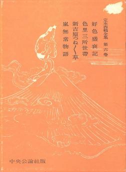 定本西鶴全集〈第6巻〉-電子書籍
